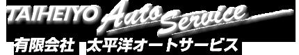 太平洋オートサービス|トップ