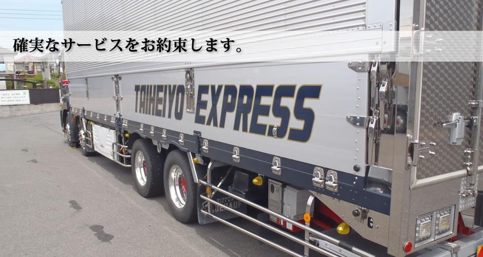 株式会社太平洋エクスプレス TAIHEIYO EXPRESS --千葉市の自動車運送 ...
